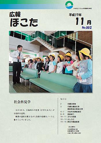 『平成17年11月号 No2号』の画像