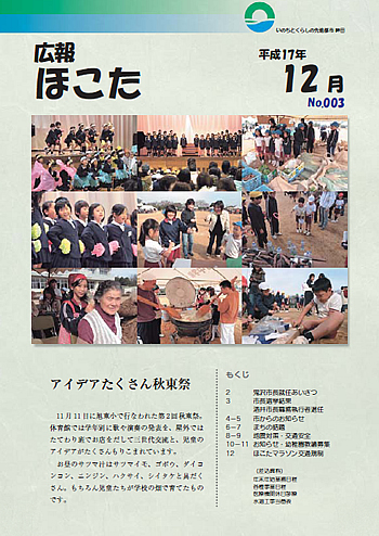 『平成17年12月 No3号』の画像