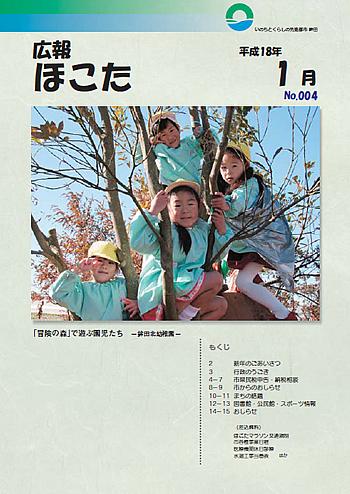 『平成18年1月 No4号』の画像