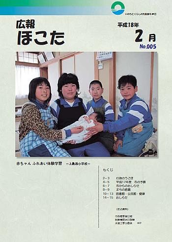 『平成18年2月 第5号』の画像