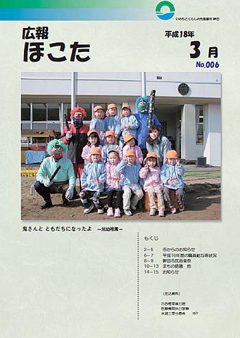 『平成18年3月 No6号』の画像