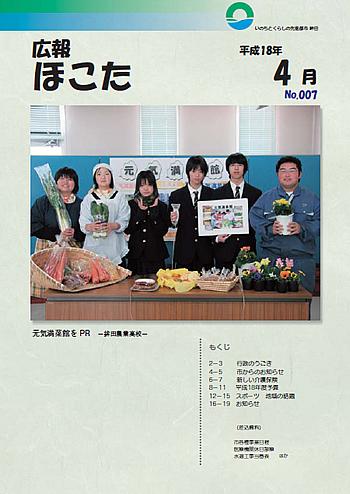 『平成18年4月 No7号』の画像
