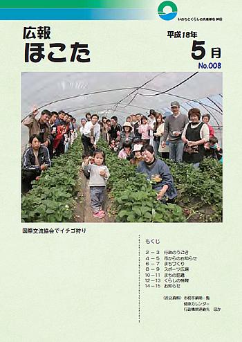 『平成18年5月 No8号』の画像