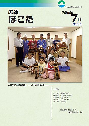 『平成18年7月 No10号』の画像