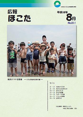 『平成18年8月 No11号』の画像