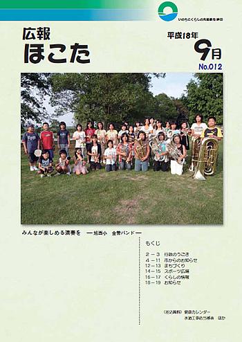 『平成18年9月号 No12号』の画像
