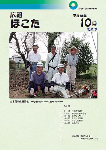 『平成18年10月 No13号』の画像