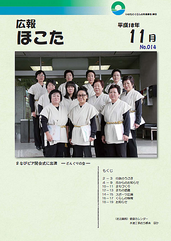 『平成18年11月 No14号』の画像