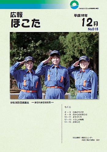 『平成18年12月 No15号』の画像