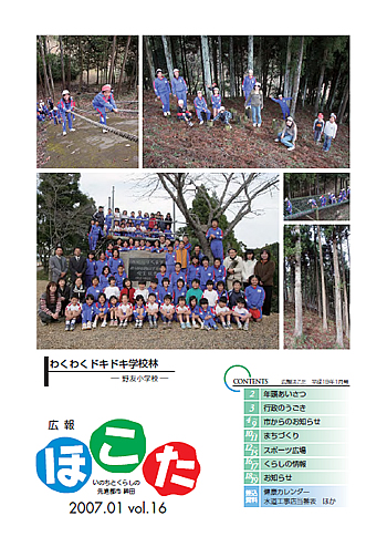 『平成19年1月 No16号』の画像