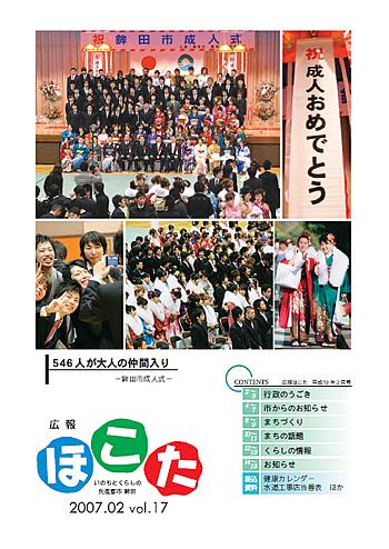『平成19年2月 No17号』の画像