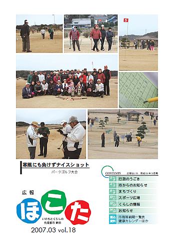 『平成19年3月 No18号』の画像