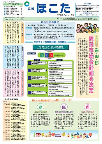 『平成19年4月 No19号』の画像