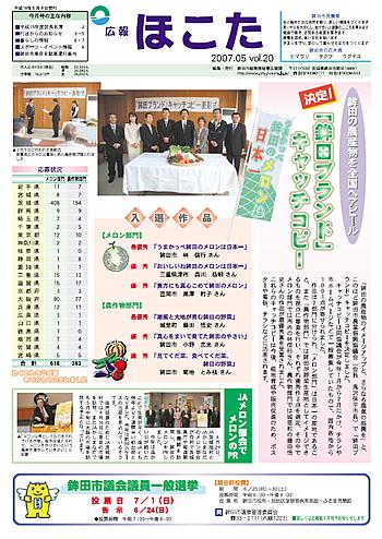 『平成19年5月 No20号』の画像
