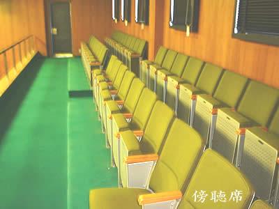 『傍聴席』の画像