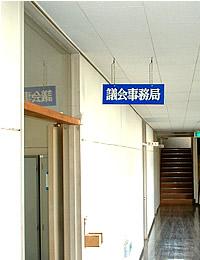 『議会事務局』の画像