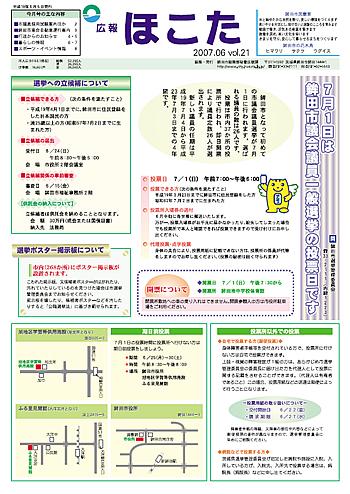『平成19年6月 No21号』の画像