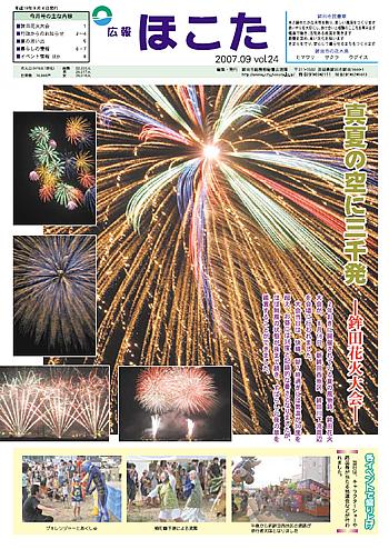 『平成19年9月 No24号』の画像