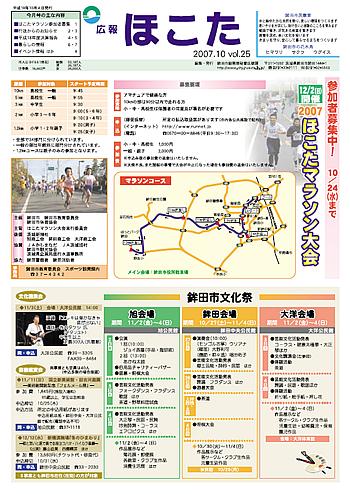 『平成19年10月 No25号』の画像