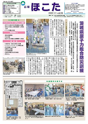 『平成19年11月 No26号』の画像