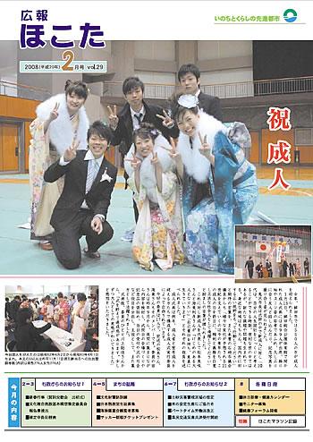 『平成20年2月 No29号』の画像
