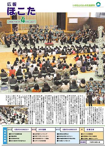 『平成20年4月 No31号』の画像