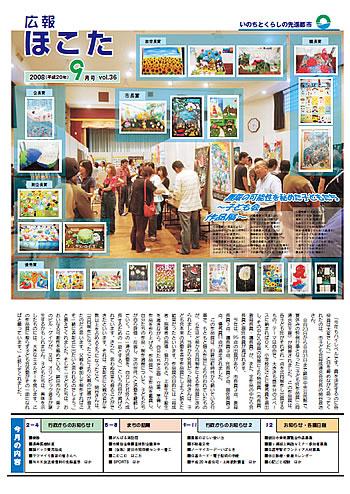 『平成20年9月 No36号』の画像