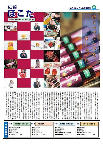 『平成20年10月 No37号』の画像