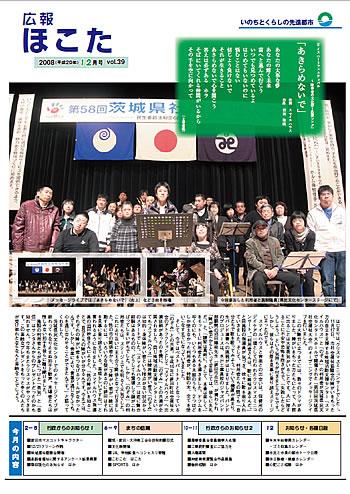 『平成20年12月 No39号』の画像