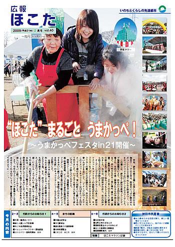 『平成21年1月 No40号』の画像