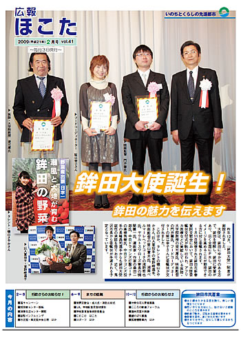 『平成21年2月 No41号』の画像