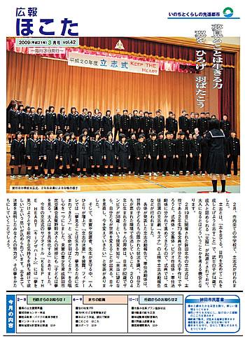 『平成21年3月 No42号』の画像