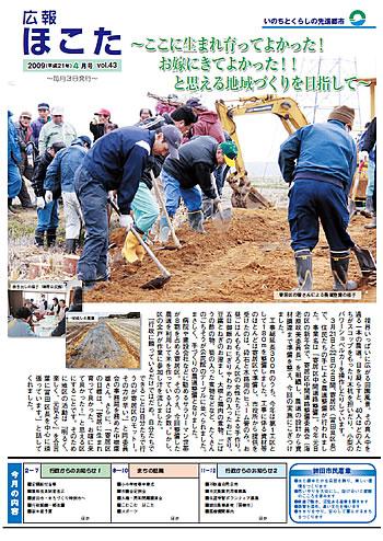 『平成21年4月 No43号』の画像