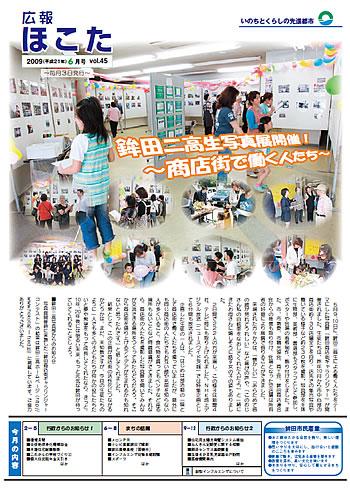『平成21年6月 No45号』の画像