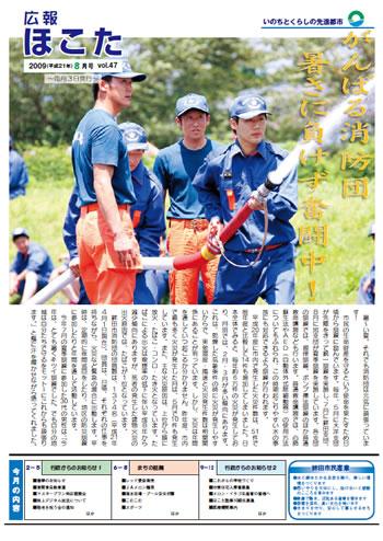 『平成21年8月 No47号』の画像