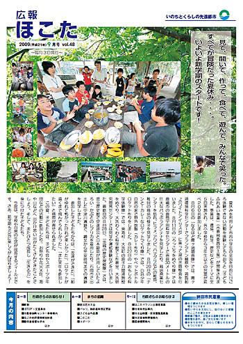 『平成21年9月 No48号』の画像