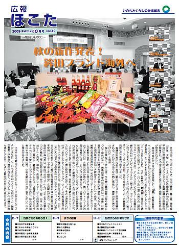 『平成21年10月 No49号』の画像
