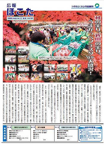 『平成21年11月 No50号』の画像