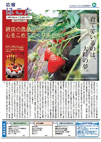 『平成21年12月 No51号』の画像