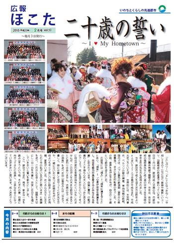 『平成22年2月 No53号』の画像