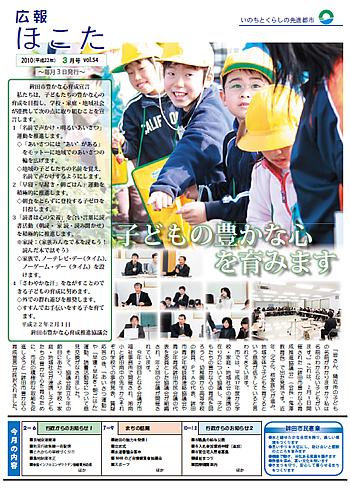 『平成22年3月 No54号』の画像