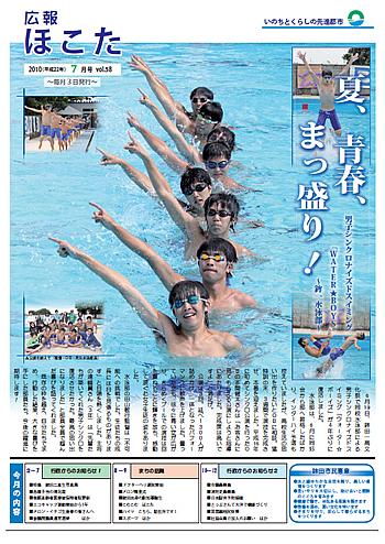 『平成22年7月 No58号』の画像