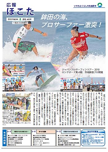 『平成22年8月 No59号』の画像
