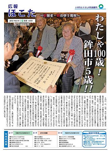 『平成22年10月 No61号』の画像