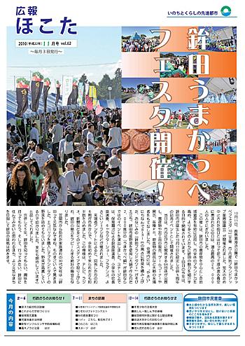『平成22年11月 No62号』の画像