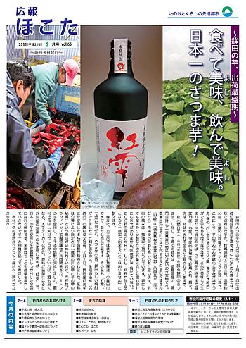 『平成23年2月 No65号』の画像