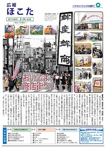 『平成23年3月 No66号』の画像