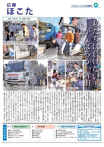 『平成23年4月 No67号』の画像