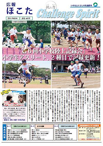 『平成23年7月 No70号』の画像