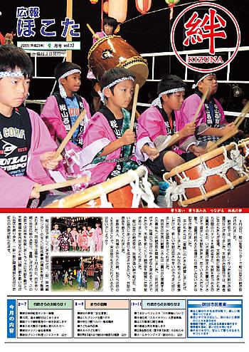 『平成23年9月 No72号』の画像